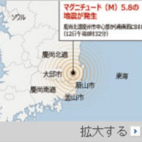 ソウル市、蔚山市、大田市、釜山市など全国の各地で揺れが観測された。 原発銀座の場所だ!