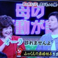 マダム路子ダウンタウンDXに出演・動画!