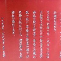 葛城御歳神社  2014.03.22     Archives
