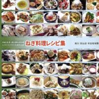 南三陸「ねぎ料理レシピ集」を作成しました!