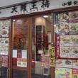 大阪王将 仙台西多賀ベガロポリス店(2)