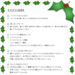 2016年 清瀬信愛教会 クリスマス