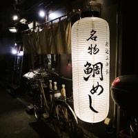 鯛めしや はなび/居酒屋/福島