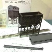 給炭ホッパーの改造