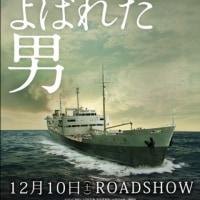 映画「海賊とよばれた男」 日本語字幕版上映のお知らせ