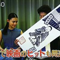 仙台ローカル局で無限の住人インタビュー