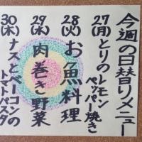 3/27(月)〜31(金)の日替りランチ^_^