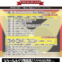 本日は、「鳥取市南商工会まつり」に出演♪