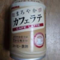 サンガリア・カフェラテ