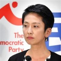 蓮舫氏に議員資格喪失の危機    法相が「国籍法違反」と見解
