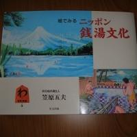 絵でみるニッポン銭湯文化 笠原五夫