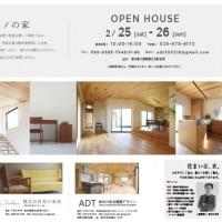 オープンハウス 「クノジナリの家」 2月25(土)、26(日)