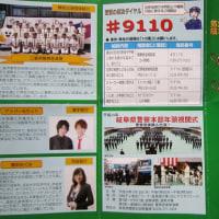 てまり1個完成 岐阜県警察音楽隊定期演奏会に行ってきました