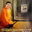 「石坂利休」茶を勧める、国文祭のポスター完成 大山崎