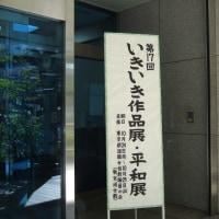 華やかに 東京退女教作品展・平和展 ~2016