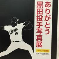 黒田投手ありがとう 感動のパネル写真展を見る