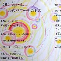 (6) 念(おも)いは、心のパワーそのもの