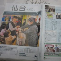仙台市政だよりに、かんぶつカフェ掲載されました☆