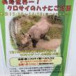 俺VS動物園 第35節 安佐動物公園戦