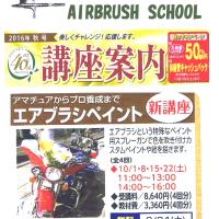 エアブラシ教室 短期講習会 AirbrushSchool