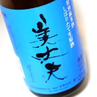 ◆日本酒◆高知県・濱川商店 美丈夫 特別純米酒 しぼりたて 生原酒 新酒