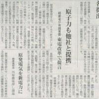 #akahata 「原子力も他社と提携」/経産省が有識者委 東電改革で提言・・・今日の赤旗記事