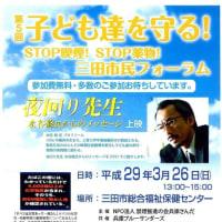 第5回「子ども達を守るSTOP喫煙・STOP薬物三田市民フォーラム」