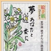 楽しい絵手紙 ☆ 安次嶺 朝子さん〈70〉 読谷村