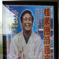 9/28 第十二回 桂米團治独演会
