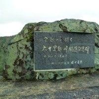 日本一の豪雪地帯 六十里越を走る(只見の旅3)