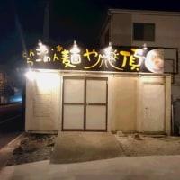 3月25日夕食本庄・麺や頂