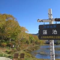 10/16紅葉終了の渋峠