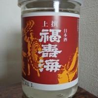 (捕物その386) 福寿海 上撰