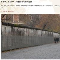 ドイツにはすでに市内に壁ができた【移民はこんなもんだ】