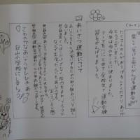 4/25 運動会テーマ決定