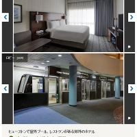 17GW準備_ヒューストンホテル予約