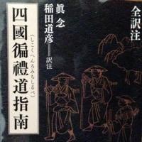 四國徧禮道指南(しこくへんろみちしるべ)