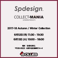 Spdesign. & COLLECT MANIA 来期モデル展示予約会開催6月12日〜13日