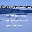 2017 iS OLLiES SKATEBOARD CAMP 参加者募集スタート