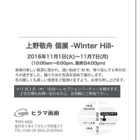 上野敬舟 個展 -Winter Hill-