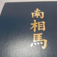 南相馬の地酒「御本陣」が販売開始!!
