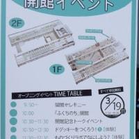 ★「福智町図書館・歴史資料館」が19日に開館!行ってみました。★