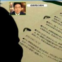 民進党・衆院補選応援演説(東京10区・鈴木ようすけ)2016年10月14日