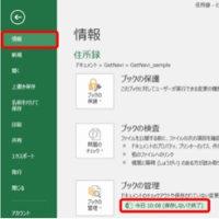 東洋経済オンラインの記事「保存しないで消したデータの回復技」