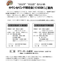 カウンセリング研究会【くりのみ】学習会案内