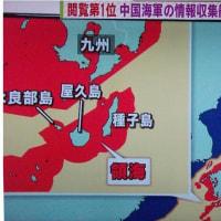 中国海軍艦艇領海侵入は2回目、領土領海の防衛は隙だらけ、国民の関心が乏しければ中国軍は勝手好き放題