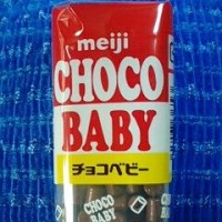 明治、チョコベビーぃ~っ!><