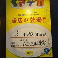静岡市清水区 『清水港 ととすけ』