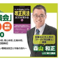 【いよいよ明日です】債権法改正講演会!!ここが知りたい改正民法!