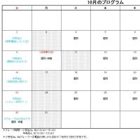平成28年10月カレンダー
